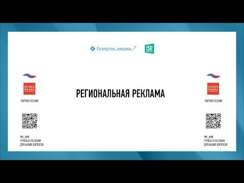 НРФ 2019: Региональная реклама Часть 2