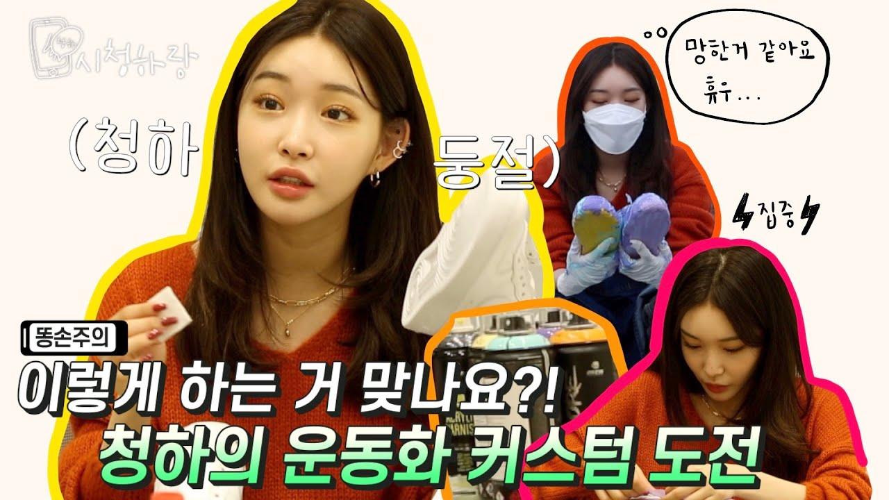 [CHUNG HA Vlog] EP 9. 우당탕탕 청하의 신발 커스텀! 그 결과는? ㅣ'C'HUNG HARANG 시청하랑