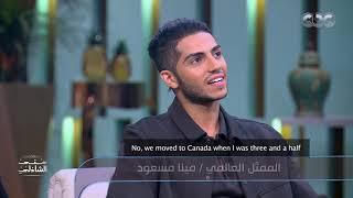 Mena Massoud With Mona El shazly - هل توقع مينا مسعود نجاح فيلم علاء الدين؟