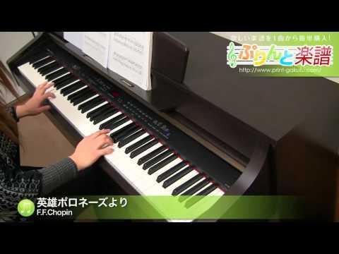 英雄ポロネーズ F.F.Chopin