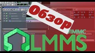 LMMS обзор, бесплатный секвенсор, программа для создания музыки, урок введение, русский язык