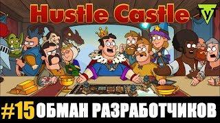 Самый мощный маг ! ( Hustle Castle: Fantasy Kingdom )