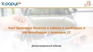 1С Ломбард, Учет залоговых билетов и займов в программе, вебинар(1С Рарус Ломбард, обзорный вебинар от 18.05.2016 ВДГБ Ломбард 3. Программа для ломбарда. http://www.vdgb-soft.ru/events/demo/ 00:48..., 2016-05-24T09:59:36.000Z)