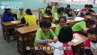 純潔協會生命教育-北投國小老師回饋