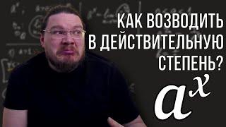✓ Степень с действительным показателем | матан #025 | Борис Трушин