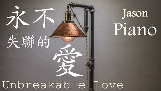 永不失聯的愛 鋼琴版 Unbreakable Love 《Eric 周興哲 》Jason Piano Cover