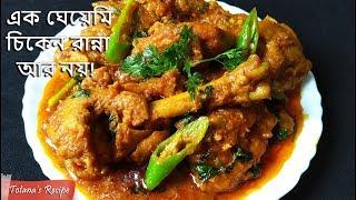 একঘেয়েমি চিকেন রান্না আর নয় ! Chicken Fry Curry with Gravy বানিয়ে চমক দিন সবাইকে || Bengali Recipe