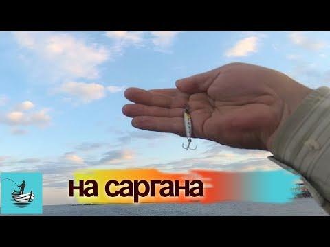 Как ПОЙМАТЬ САРГАНА на ПИЛКЕР и БОМБАРДУ / Рыбалка это жизнь