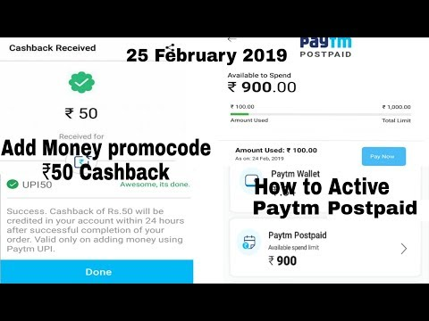 Paytm add money Promo code February ₹50 Free || Paytm Mall new offer || Paytm Mall offer today