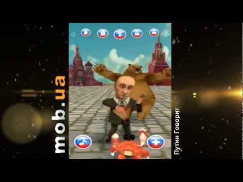 Путин Говорит  для Android - mob.ua