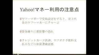 Yahoo!マネーとは?利用のメリット、デメリットについて解説しています...