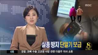 제주MBC 리포트 치매노인 위치추적 단말기 보급_박주연
