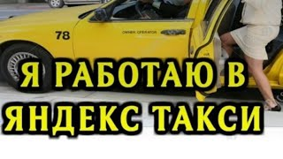 Аренда авто под Яндекс такси в Москве