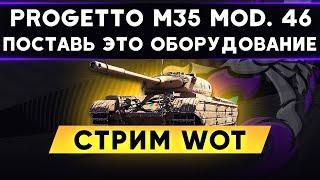 Progetto M35 mod. 46 - ЕЕ АПНУЛИ! Какое оборудование ставить ?  WoT стрим