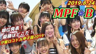汐留ロコドル甲子園 2019 https://locodol.tv/ MPF☆B 公式HP https://mpf-entame.amebaownd.com/pages/874804/page_201602191132.