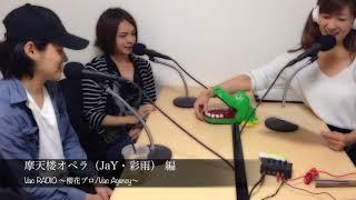 2018年9月2日 第27回放送「Vac RADIO」60秒Quest ~摩天楼オヘ?ラ(JaY・彩雨) 編~