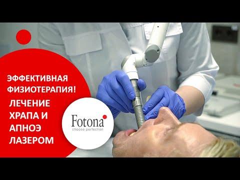 Эффективное лечение храпа и апноэ при помощи лазерной технологии Fotona