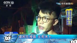 20170825中天新聞 天鴿肆虐! 香港行人被吹倒 澳門斷水斷電