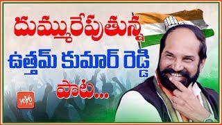 Uttam Kumar Reddy Super Song | Telangana Congress | Huzurnagar | Telangana Polls | YOYO TV Channel