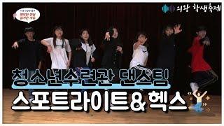 """청소년수련관 댄스팀 """"스포트라이트 & 헥스"""" / 의왕학…"""