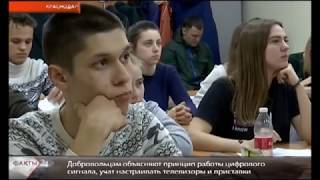 В Краснодарском передающем телерадиоцентре началось обучение волонтеров