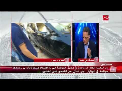 مواجهة ساخنة بين وزير التعليم العالي ونائب واقعة صفع موظفة الأمن الإداري بجامعة الفيوم