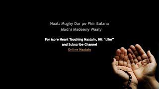 Mughy Dar pe phir bulana Madani Madine Wale with lyrics