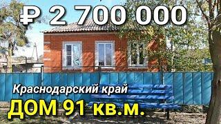 Продажа дома в Краснодарском крае за 2 100 000 рублей, Недвижимость в Белореченске