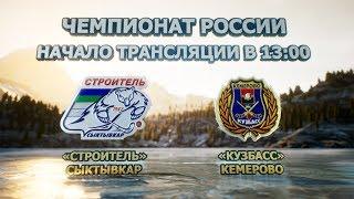 Строитель : Кузбасс