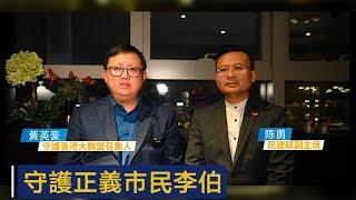 守护正义市民李伯 | CCTV