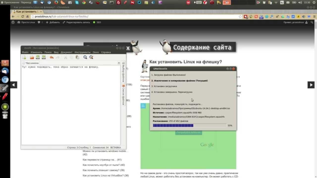 Linux - Установка Ubuntu рядом с Windows - YouTube