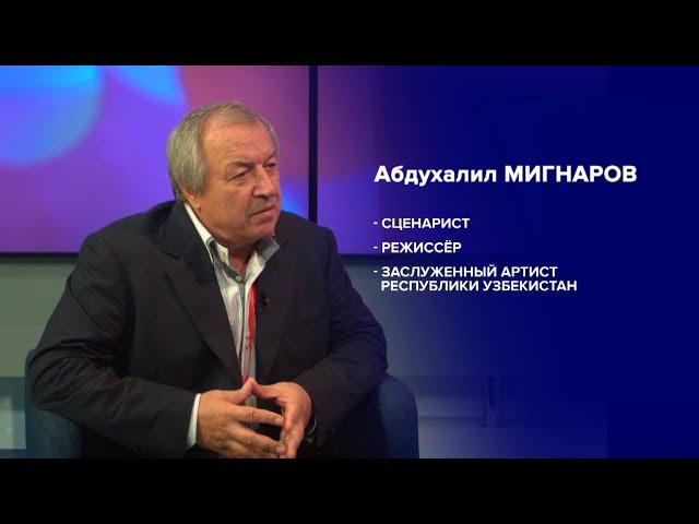 Национальный аспект. Абдухалил Мигнаров