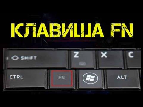 Как изменить значение клавиши fn на ноутбуке