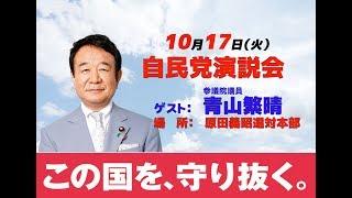 【青山繁晴】原田義昭衆院選応援 選対本部事務所 2017.10.17
