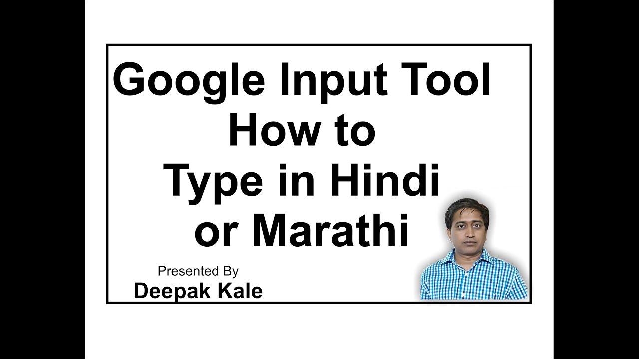 How to Install Hindi & Marathi typing software| हिंदी और मराठी मे टायपिंग  कैसे करे