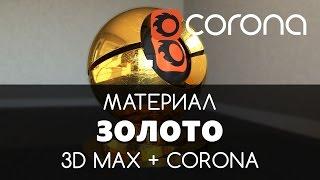 Золото Материал - Corona Renderer & 3D Max. Настройка. | Видео уроки для начинающих