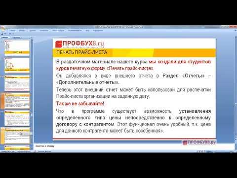 Реализация готовой продукции в 1С 8.3 - Формирование прайс-листа