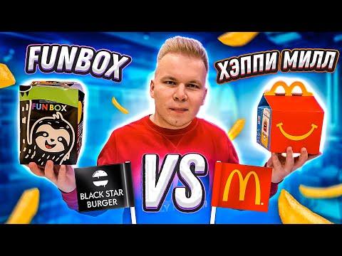 Хэппи Мил из Макдональдс VS FunBox из Black Star Burger / Что лучше купить?