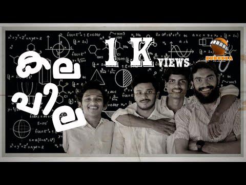 കലപില | Children's Day Special | Kudukka The Film Corp
