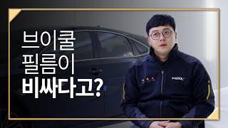 브이쿨 필름이 비싸다고요?   V-Kool Korea