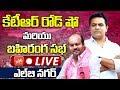 KTR Road Show LB Nagar LIVE | Rammohan Goud | TRS Public Meeting | Telangana | YOYO TV Channel