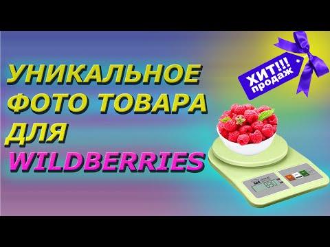 Как сделать уникальную фотографию для карточки товара на Wildberries