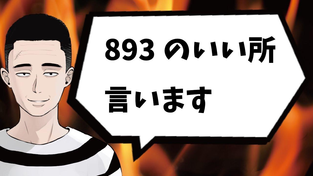 Download 【元893系Vtuberが】ヤクザを褒めてみた