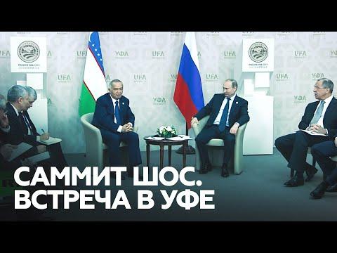 Владимир Путин встретился с президентом Узбекистана