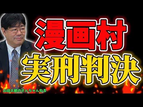 【第449回】漫画村、実刑判決〜漫画村の追求に関係した中島弁護士緊急出演!〜 #山田太郎のさんちゃんねる #漫画村
