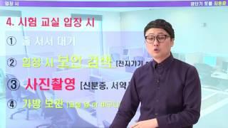 [토플시험준비] 시험장 가기전 필독사항 _ 영단기 토플