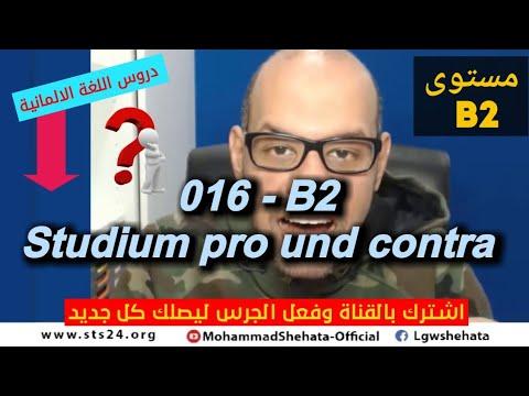 Learn German B2 - 016 - Studium مهم جدا لامتحان الشفوي