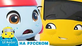 в автобусе проходят горные гонки   Детские мультики - Колёса у автобуса   Go Buster Russian