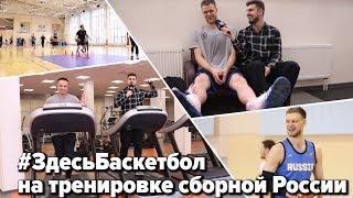 Программа Здесь Баскетбол на тренировке сборной России
