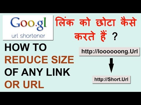 How to Shorten URL? | Google URL Shortener - Best URL Shortener - in Hindi (2016)